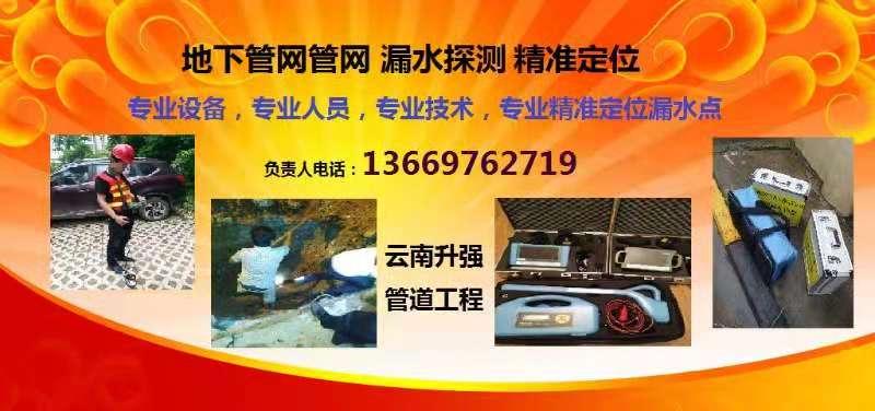 晋宁/宜良片区地下漏水检测找哪家 检测漏水电话多少