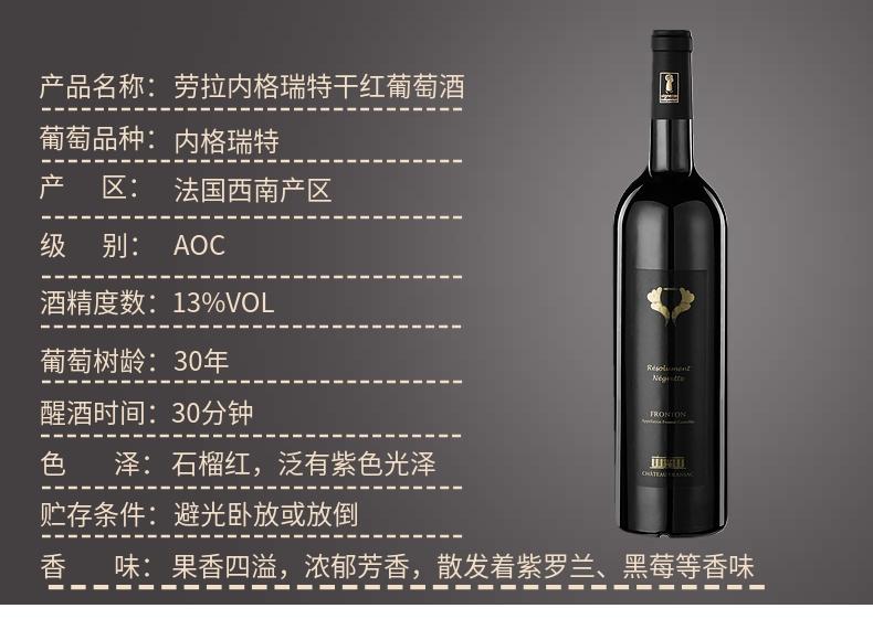 红酒招商加盟——劳拉内格瑞特干红葡萄酒(土豪金)