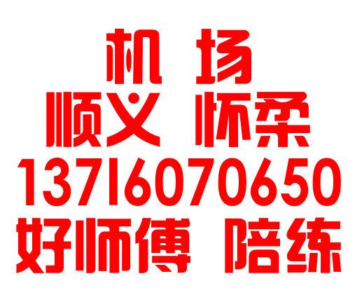 顺义新城马坡牛栏山怀柔汽车陪练中心免费接送