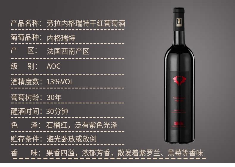 红酒招商加盟我就选劳拉内格瑞特干红葡萄酒