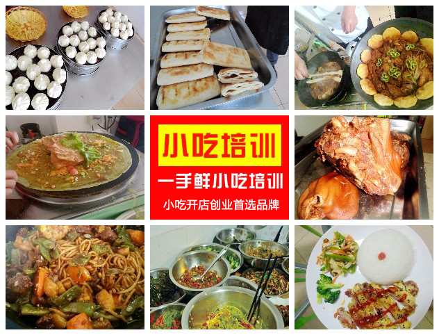 【小吃开店技能】小吃技术培训学校一手鲜河北小吃培训