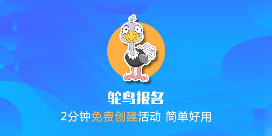 在线报名系统怎么创建?鸵鸟报名极速创建
