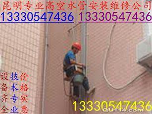 昆明市专业外墙水管维修安装,太阳能维修,镀锌管安装