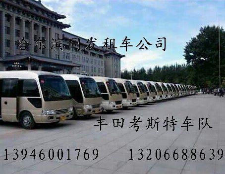 哈尔滨包车 哈尔滨旅游包车  哈尔滨个人包车 车型全