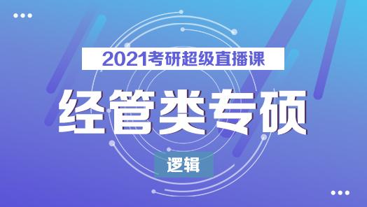 2021届考研经管类专硕基础阶段课程-逻辑导学