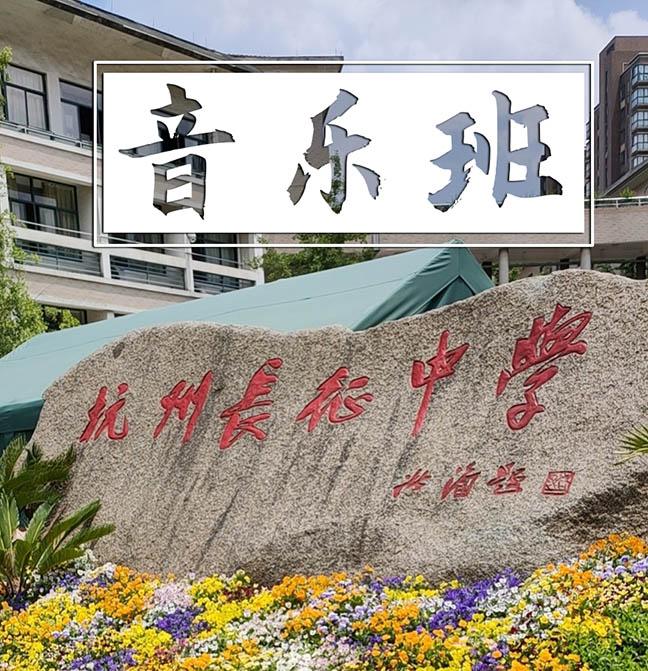 2020年杭州长征中学音乐班考前培训
