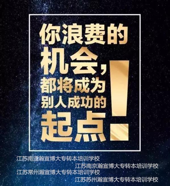 江苏五年制专转本:高职生人生中的转折点
