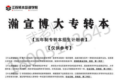 备考江苏五年制专转本财务管理专业可报考的院校有哪些?